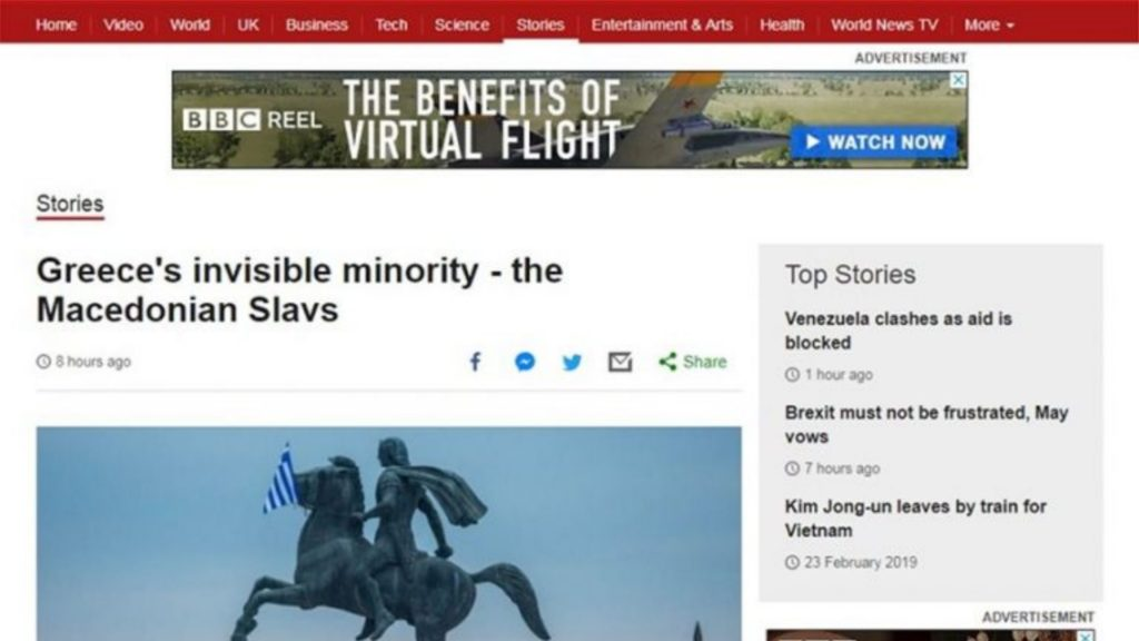 BBC changes report on Macedonian Slav identity in Greece's