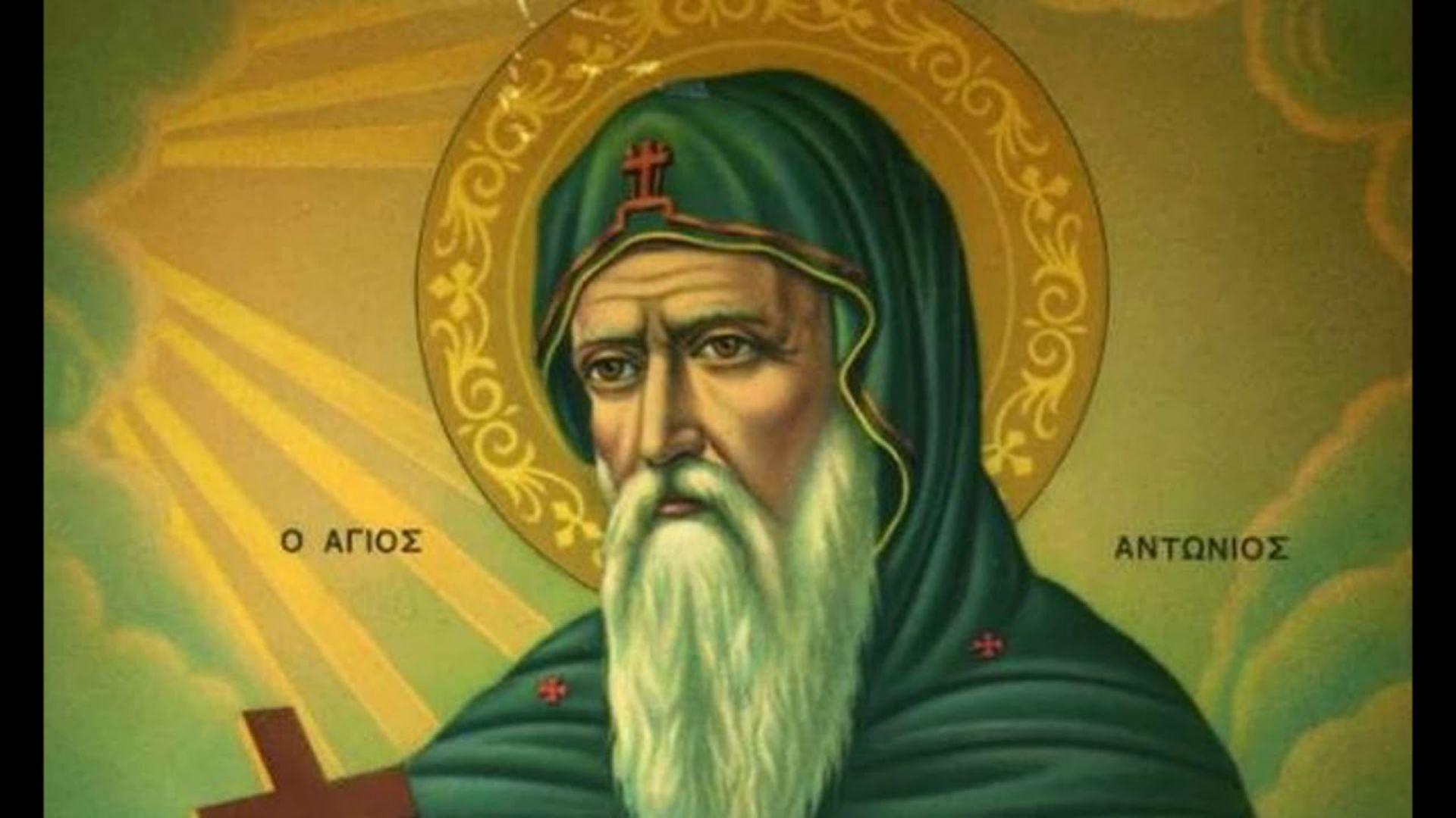 Άγιος Αντώνιος ο Μέγας | Neos Kosmos